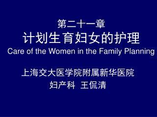 第二十一章 计划生育妇女的护理 Care of the Women in the Family Planning
