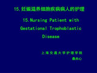 15. 妊娠滋养细胞疾病病人的护理 15.Nursing Patient with Gestational Trophoblastic Disease