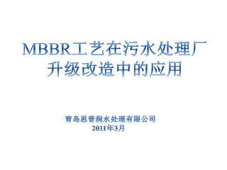 MBBR 工艺在污水处理厂 升级改造中的应用