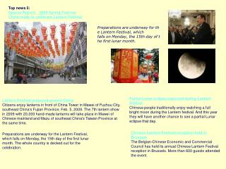 Top news 5: Special Report:   2009 Spring Festival China ready to celebrate Lantern Festival