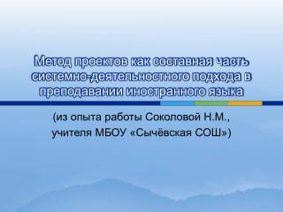 (из опыта работы Соколовой Н.М., учителя МБОУ «Сычёвская СОШ»)