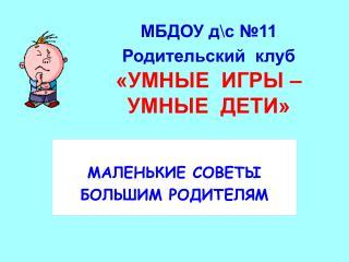 МБДОУ д\с №11 Родительский  клуб «УМНЫЕ  ИГРЫ – УМНЫЕ  ДЕТИ»