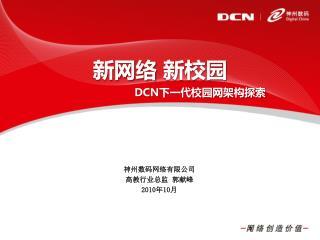 新网络 新校园 DCN 下一代 校园网架构探索