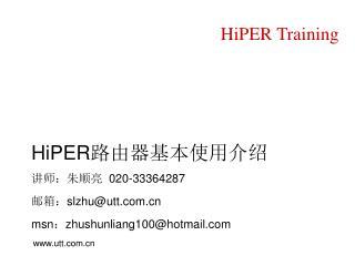 HiPER Training