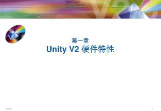 ??? Unity V2  ????