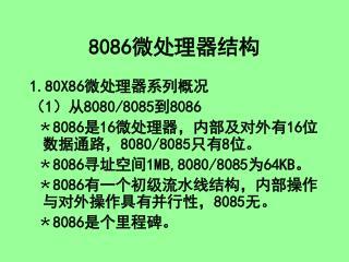 8086 微处理器结构