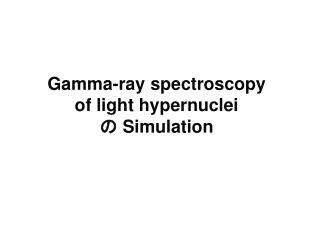 Gamma-ray spectroscopy of light hypernuclei の  Simulation