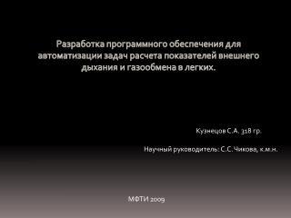 Кузнецов С.А. 318 гр.