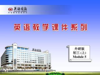 外研版 初三  ( 上 ) Module 5