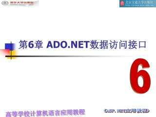 第 6 章  ADO.NET 数据访问接口