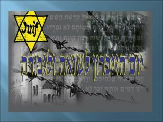 החיים היהודיים לפני השואה