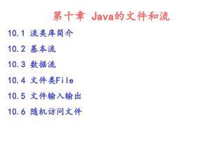 第十章  Java 的文件和流 10.1  流类库简介 10.2  基本流 10.3  数据流 10.4  文件类 File 10.5  文件输入输出 10.6  随机访问文件