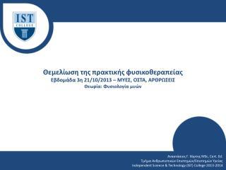 Αναστάσιος Γ. Χόρτης MSc,  Cert. Ed. Τμήμα Ανθρωπιστικών Επιστημών/Επιστημών Υγείας
