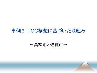 事例2  TMO 構想に基づいた取組み