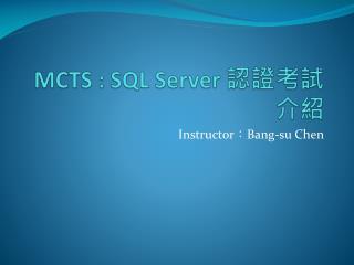 MCTS : SQL Server  認證考試介紹