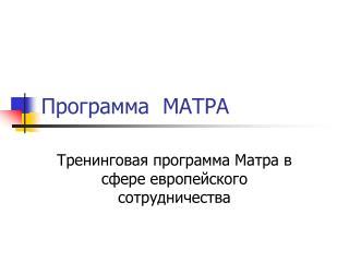 Программа  МАТРА