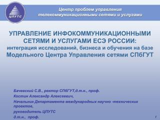 Центр проблем управления  телекоммуникационными сетями и услугами