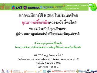 หากจะมีการใช้  ED95  ในประเทศไทย คุณภาพเชื้อเพลิง ควรระวังเรื่องใด ?