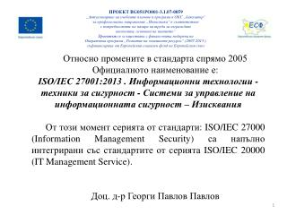 Относно промените в стандарта спрямо 2005 Официалното наименование е: