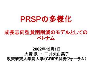 PRSP の多様化