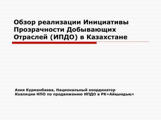 Обзор реализации Инициативы  Прозрачности Добывающих  Отраслей (ИПДО) в Казахстане