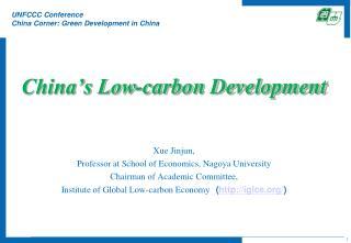 UNFCCC Conference  China Corner: Green Development in China