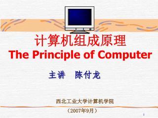 计算机组成原理 The Principle of Computer