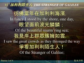 92 加利利陌生人 THE STRANGER OF GALILEE