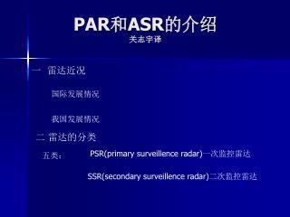 PAR 和 ASR 的介绍 关志宇译