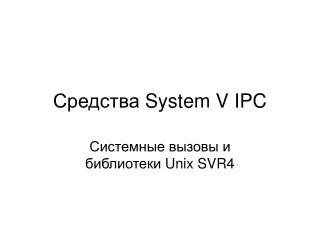 Средства  System V IPC