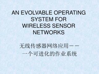 AN EVOLVABLE OPERATING SYSTEM FOR WIRELESS SENSOR NETWORKS