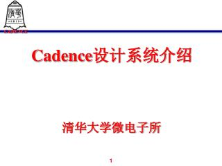 Cadence 设计系统介绍               清华大学微电子所
