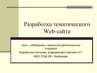 Разработка тематического Web-сайта