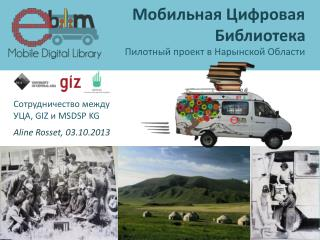 Мобильная Цифровая  Библиотека