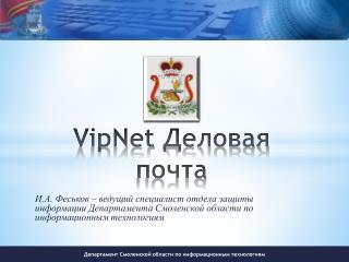 VipNet Деловая почта