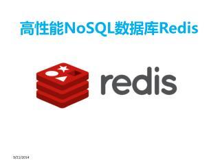 ??? NoSQL ??? Redis