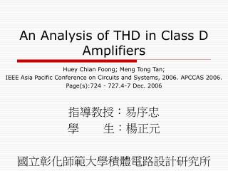 An Analysis of THD in Class D Amplifiers