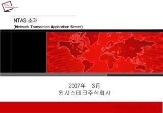 NTAS  소개 ( N etwork  T ransaction  A pplication  S erver)