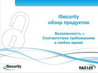 iSecurity  обзор продуктов Безопасность + Соответствие требованиям в любое время