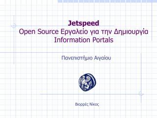 Jetspeed Open Source Εργαλείο για την Δημιουργία  Information Portals