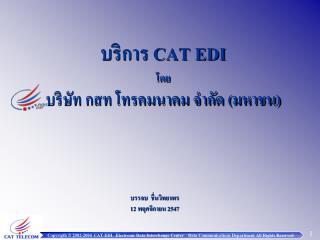 บริการ  CAT EDI โดย บริษัท กสท โทรคมนาคม จำกัด (มหาชน)