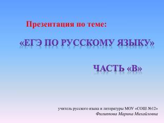 «ЕГЭ  по русскому  языку»