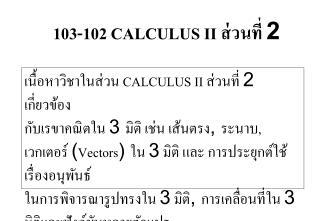103-102 CALCULUS II  2