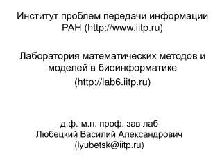 д.ф.-м.н. проф. зав лаб Любецкий Василий Александрович (lyubetsk@iitp.ru)