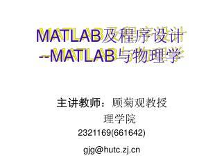 MATLAB 及程序设计 --MATLAB 与物理学
