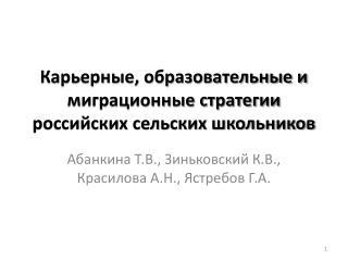 Карьерные, образовательные и миграционные стратегии российских сельских школьников
