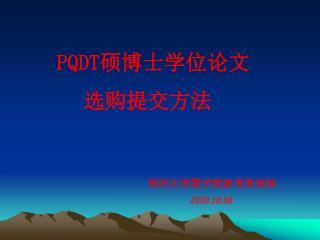 PQDT 硕博士学位论文            选购提交方法