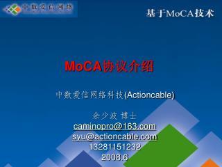 MoCA 协议介绍