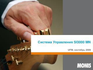 Система Управления  SI3000 MN