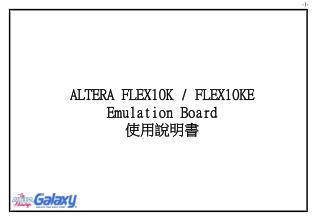 ALTERA FLEX10K / FLEX10KE Emulation Board  使用說明書